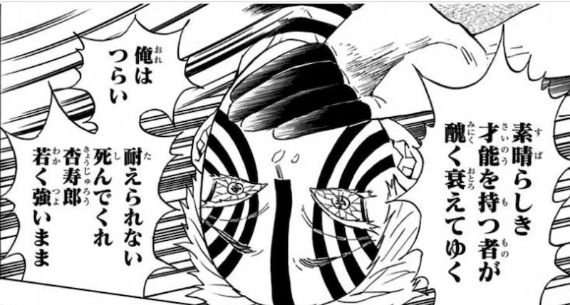 煉獄杏寿郎 死ぬ